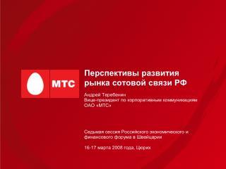 Перспективы развития рынка сотовой связи РФ