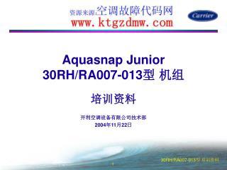 Aquasnap Junior 30 RH/RA007 -013 型 机组