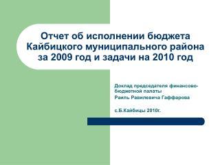 Отчет об исполнении бюджета Кайбицкого муниципального района за 2009 год и задачи на 2010 год