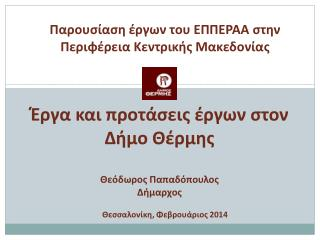 Έργα και προτάσεις έργων στον Δήμο Θέρμης Θεόδωρος Παπαδόπουλος Δήμαρχος