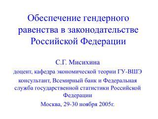Обеспечение гендерного равенства в законодательстве Российской Федерации