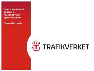 Учет и мониторинг  дорожно-транспортных происшествий Елена Викстрём