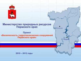 Министерство природных ресурсов Пермского края  Проект