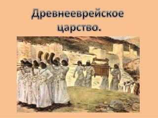 Древнееврейское  царство.
