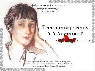 Тест по творчеству А.А.Ахматовой