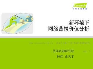 iresearch 北京 • 上海 • 广州 • 东 京 • 香港 • 硅谷 2011.7