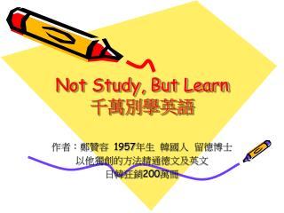 Not Study, But Learn 千萬別學英語