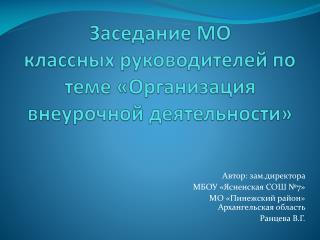 Заседание МО  классных руководителей по теме «Организация внеурочной деятельности»