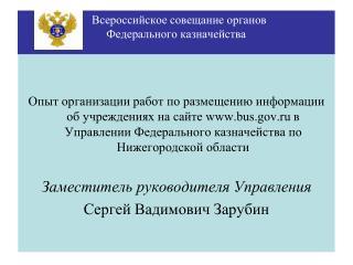 Всероссийское совещание органов  Федерального казначейства