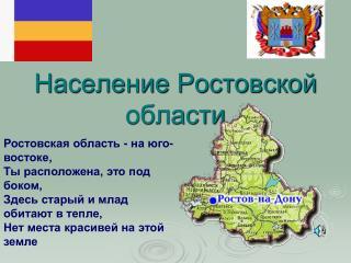 Население Ростовской области