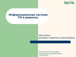 Информационная система ТО и ремонта: