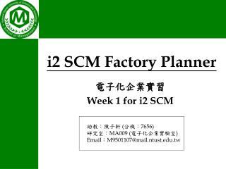 i2 SCM Factory Planner