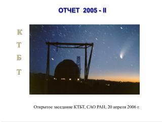 ОТЧЕТ  200 5  -  II