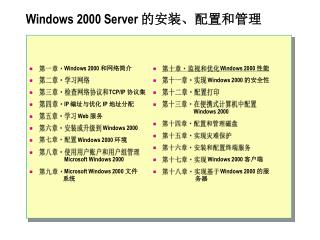 Windows 2000 Server  的安装、配置和管理