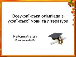 Всеукраїнська олімпіада з української мови та літератури