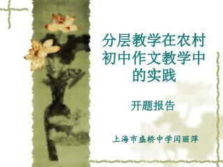 分层教学在农村初中作文教学中的实践