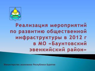 Министерство экономики Республики Бурятия