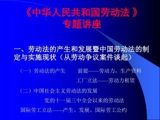 《中华人民共和国劳动法 》    专题讲座
