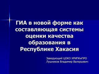 ГИА в новой форме как составляющая системы оценки качества образования в  Республике Хакасия