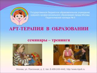 АРТ-ТЕРАПИЯ  В  ОБРАЗОВАНИИ семинары – тренинги
