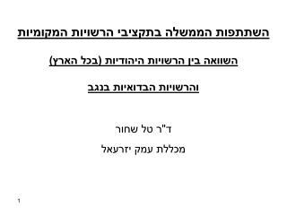השתתפות הממשלה בתקציבי הרשויות המקומיות השוואה בין הרשויות היהודיות (בכל הארץ)