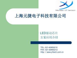 上海元捷电子科技有限公司