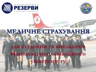 МЕДИЧНЕ СТРАХУВАННЯ для студентів та викладачів Національного авіаційного університету