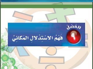 إدارة التربية والتعليم بمحافظة الزلفي ابتدائية القدس إعداد المعلم /  صالح المعتق