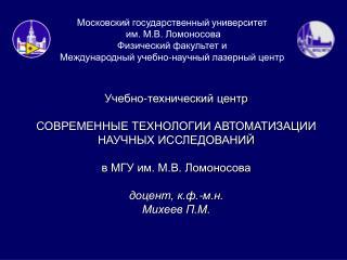 Учебно-технический центр СОВРЕМЕННЫЕ ТЕХНОЛОГИИ АВТОМАТИЗАЦИИ НАУЧНЫХ ИССЛЕДОВАНИЙ