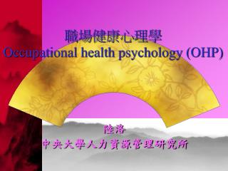 職場健康心理學 Occupational health psychology (OHP)