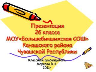 Презентация 2б класса МОУ« Большебикшихская  СОШ»  Канашского  района  Чувашской Республики