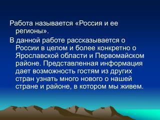 Работа называется «Россия и ее регионы».