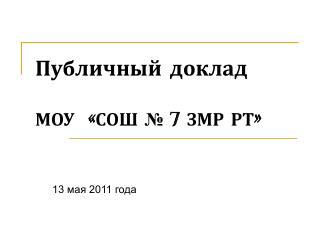 Публичный доклад МОУ  «СОШ № 7 ЗМР РТ»
