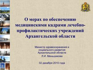Министр здравоохранения и социального развития Архангельской области Л.И. Меньшикова