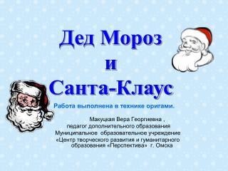 Макуцкая Вера Георгиевна ,   педагог дополнительного образования