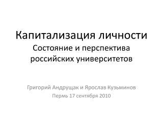 Капитализация личности Состояние и п ерспектива российских университетов
