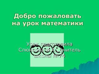 Урок подготовила Слюнкова И.А., учитель школы №74