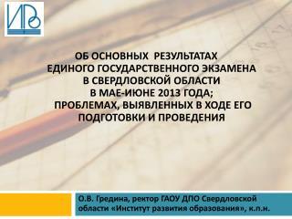 О.В.  Гредина , ректор ГАОУ ДПО Свердловской области «Институт развития образования», к.п.н.