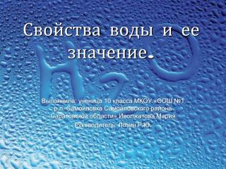 Свойства воды и ее значение.