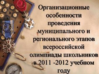 Организаторы этапов всероссийской олимпиады