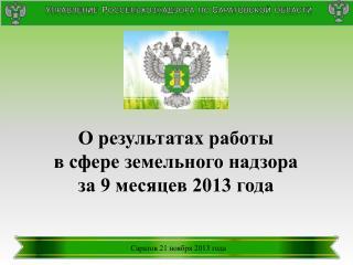 О результатах работы в сфере земельного надзора  за 9 месяцев 2013 года