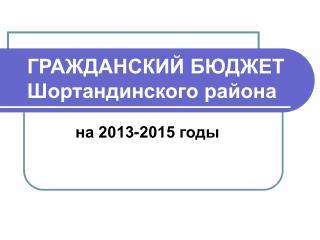 ГРАЖДАНСКИЙ БЮДЖЕТ Шортандинского района
