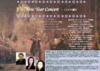 New Year Concert ~  トリオの響き