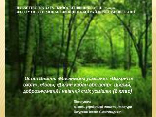 Записи   із   щоденника Остапа Вишні