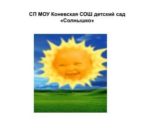 СП МОУ Коневская СОШ детский сад «Солнышко»