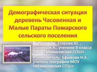 Демографическая ситуация деревень Часовенная и Малые Параты  Помарского  сельского поселения