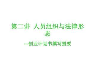 第二讲 人员组织与 法律形态