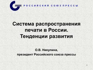 Система распространения печати в России.  Тенденции развития