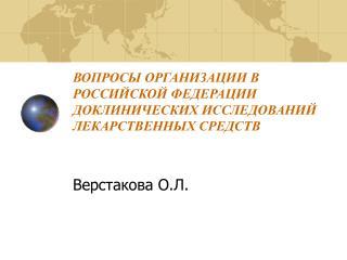 ВОПРОСЫ ОРГАНИЗАЦИИ В РОССИЙСКОЙ ФЕДЕРАЦИИ ДОКЛИНИЧЕСКИХ ИССЛЕДОВАНИЙ ЛЕКАРСТВЕННЫХ СРЕДСТВ