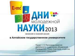 в Алтайском государственном университете